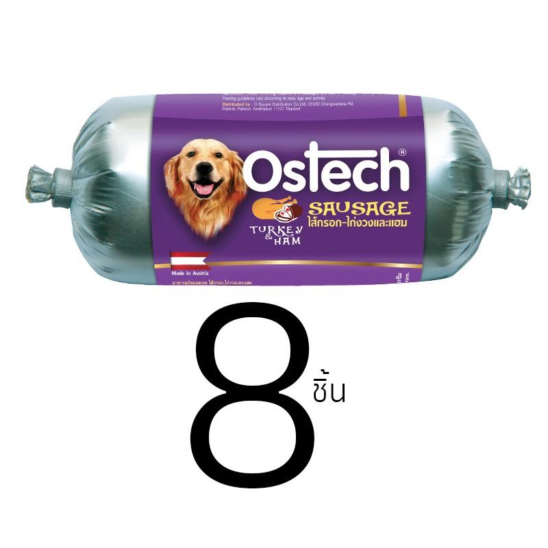 [Set 8 ชิ้น]อาหารสุนัขออสเทค-ไส้กรอก-ไก่งวงและแฮม