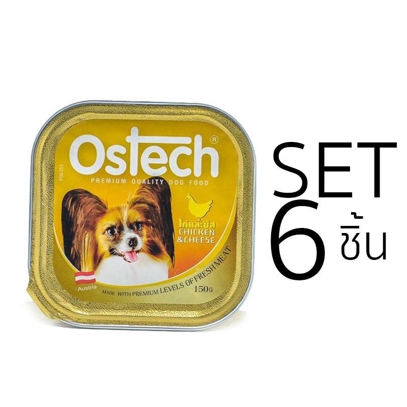 [ส่งฟรี][Set 6 ชิ้น]อาหารถาดสุนัขออสเทค รสไก่+ชีส  150 g.