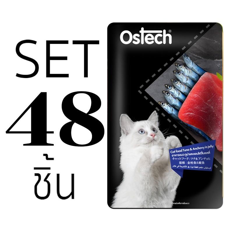 [Set48ชิ้น]อาหารแมวออสเทคเพาช์-ทูน่าและปลาแอนโชวี่ในเยลลี่
