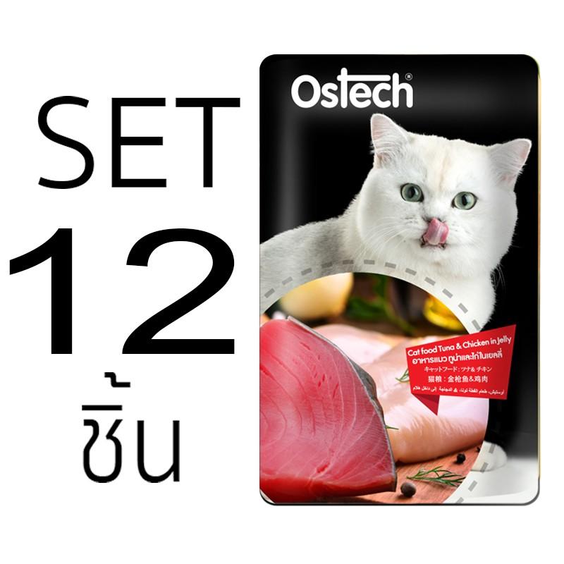 [Set 12 ชิ้น]อาหารแมวออสเทค เพาช์-ทูน่าและไก่ในเยลลี่