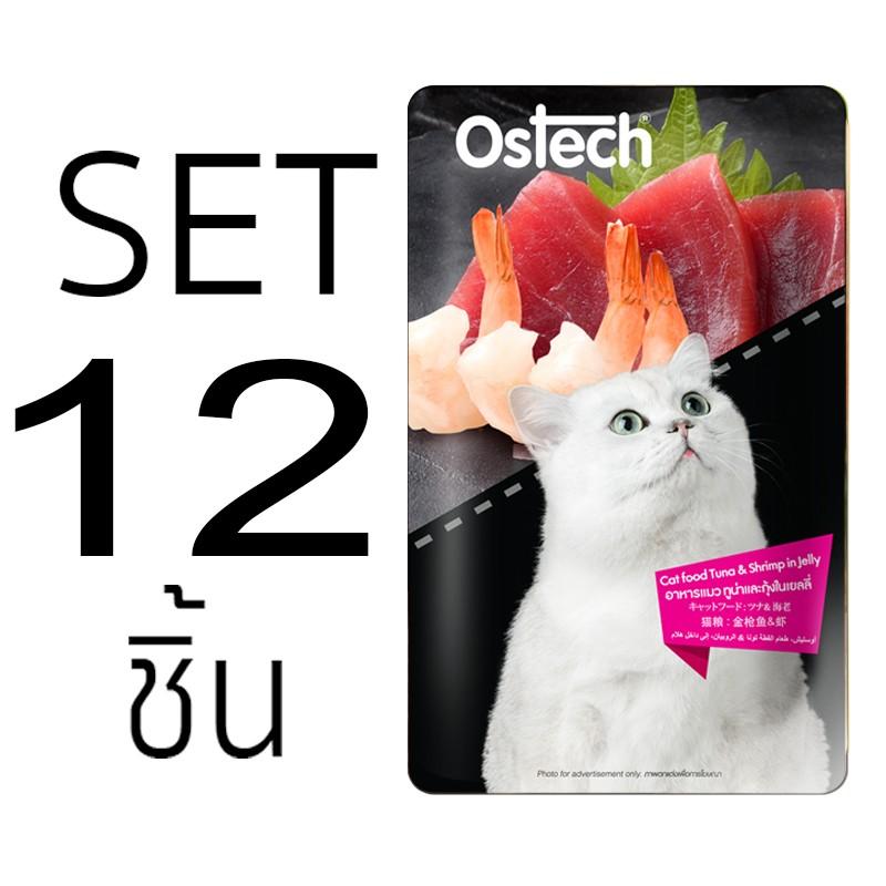 [Set 12 ชิ้น]อาหารแมวออสเทค เพาช์-ทูน่าและกุ้งในเยลลี่