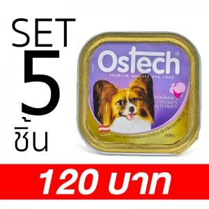 [Set 5 ชิ้น]อาหารถาดสุนัขออสเทค รสไก่+ไก่งวง  100 g.