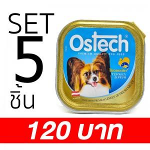 [Set 5 ชิ้น]อาหารถาดสุนัขออสเทค รสไก่งวง+ปลา 100 g.