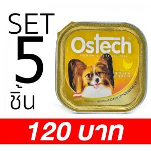 [Set 5 ชิ้น]อาหารถาดสุนัขออสเทค รสไก่+ชีส  100 g.