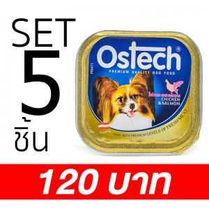 [Set 5 ชิ้น]อาหารถาดสุนัขออสเทค รสไก่+ปลาแซลมอน  100 g.