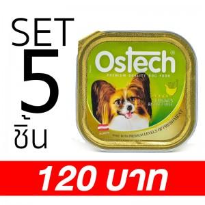 [Set 5 ชิ้น]อาหารถาดสุนัขออสเทค รสไก่+ผัก 100 g.