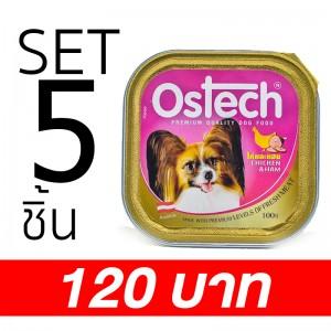 [Set 5 ชิ้น]อาหารถาดสุนัขออสเทค รสไก่+แฮม  100 g.
