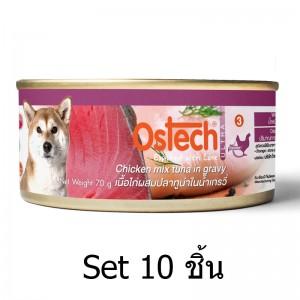 [Set10กระป๋อง]อาหารกระป๋องสุนัขออสเทค อัลตร้า เนื้อไก่ผสมปลาทูน่าในน้ำเกรวี่ 70g