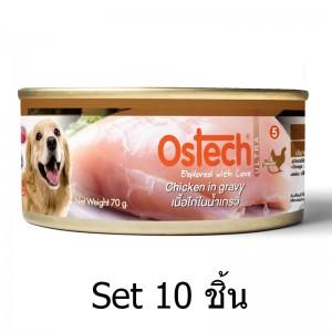 [Set10กระป๋อง]อาหารกระป๋องสุนัขออสเทค อัลตร้า เนื้อไก่ในน้ำเกรวี่ 70g