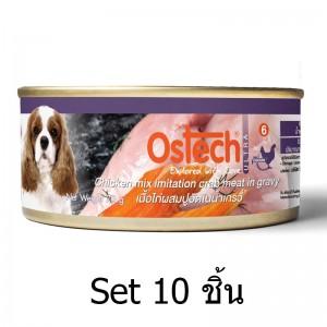 [Set10กระป๋อง]อาหารกระป๋องสุนัขออสเทค อัลตร้า เนื้อไก่ผสมปูอัดในน้ำเกรวี่ 70g