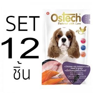 [Set12ซอง]อาหารซองสุนัขออสเทค อัลตร้า เนื้อไก่ผสมปูอัดในน้ำเกรวี่ 70g