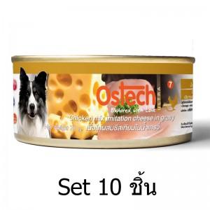 [Set10กระป๋อง]อาหารกระป๋องสุนัขออสเทค อัลตร้า เนื้อไก่ผสมชีสเทียมในน้ำเกรวี่ 70g