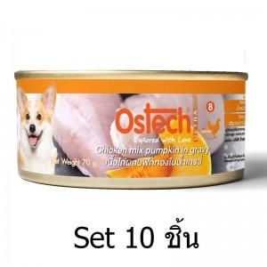 [Set10กระป๋อง]อาหารกระป๋องสุนัขออสเทค อัลตร้า เนื้อไก่ผสมฟักทองในน้ำเกรวี่ 70g
