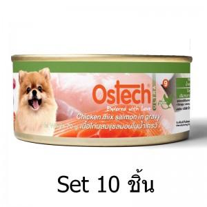 [Set10กระป๋อง]อาหารกระป๋องสุนัขออสเทค อัลตร้า เนื้อไก่ผสมแซลมอนในน้ำเกรวี่ 70g