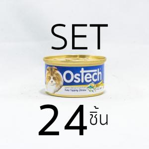 [ส่งฟรี][Set 24 ชิ้น]อาหารกระป๋องแมวออสเทค กัวเม่ รสทูน่าหน้าปลาข้าวสาร  80 g.