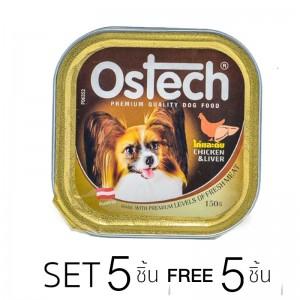 [5แถม5]อาหารถาดสุนัขออสเทค รสไก่+ตับ 150 g.