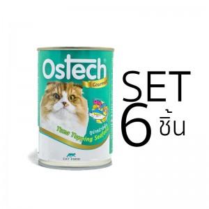 [Set 6 ชิ้น]อาหารกระป๋องแมวออสเทค กัวเม่ รสทูน่าหน้าซีฟู้ด 400 g.