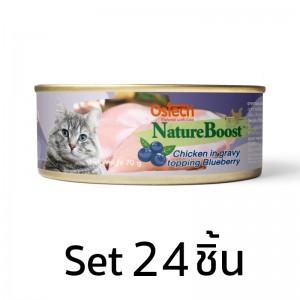 [Set24ชิ้น]อาหารกระป๋องแมวออสเทค เนเชอบูสท์ สูตรไก่ในน้ำเกรวี่ หน้าบลูเบอร์รี่