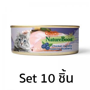 [Set10ชิ้น]อาหารกระป๋องแมวออสเทค เนเชอบูสท์ สูตรไก่ในน้ำเกรวี่ หน้าบลูเบอร์รี่
