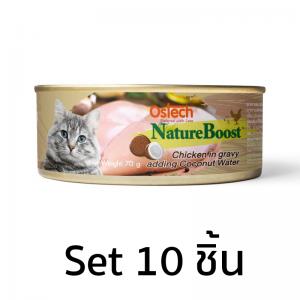 [Set10ชิ้น]อาหารกระป๋องแมวออสเทค เนเชอบูสท์ สูตรไก่ในน้ำเกรวี่ เพิ่มน้ำมะพร้าว