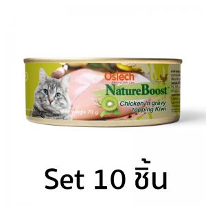 [Set10ชิ้น]อาหารกระป๋องแมวออสเทค เนเชอบูสท์ สูตรไก่ในน้ำเกรวี่ หน้ากีวี่