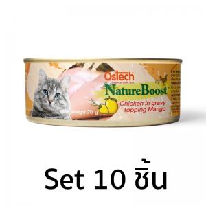 [Set10ชิ้น]อาหารกระป๋องแมวออสเทค เนเชอบูสท์ สูตรไก่ในน้ำเกรวี่ หน้ามะม่วง