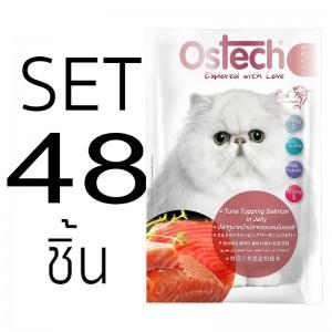 [Set48ชิ้น]อาหารแมวออสเทคอัลตร้า ปลาทูน่าหน้าปลาแซลม่อนในเยลลี่ 70 กรัม