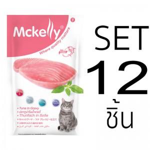 [Set 12 ชิ้น]อาหารซองแมวแมคแคลลี่ ปลาทูน่าในนํ้าเกรวี่ 70 กรัม
