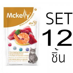 [Set 12 ชิ้น]อาหารซองแมวแมคแคลลี่ ปลาทูน่าหน้ากุ้งในนํ้าเกรวี่ 70 กรัม