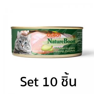 [Set10ชิ้น]อาหารกระป๋องแมวออสเทค เนเชอบูสท์ สูตรไก่ในน้ำเกรวี่ หน้าซูกินี่