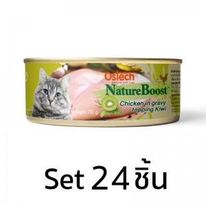 [Set24ชิ้น]อาหารกระป๋องแมวออสเทค เนเชอบูสท์ สูตรไก่ในน้ำเกรวี่ หน้ากีวี่
