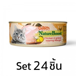 [Set24ชิ้น]อาหารกระป๋องแมวออสเทค เนเชอบูสท์ สูตรไก่ในน้ำเกรวี่ หน้ามะม่วง