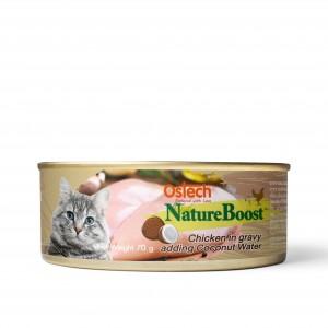 อาหารกระป๋องแมวออสเทค เนเชอบูสท์ สูตรไก่ในน้ำเกรวี่ เพิ่มน้ำมะพร้าว
