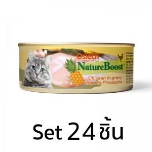 [Set24ชิ้น]อาหารกระป๋องแมวออสเทค เนเชอบูสท์ สูตรไก่ในน้ำเกรวี่ หน้าสับปะรด