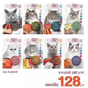 [Set8ชิ้น]อาหารแมวออสเทค อัลตร้า 70 กรัม ครบทุกรส 8 รสชาติ