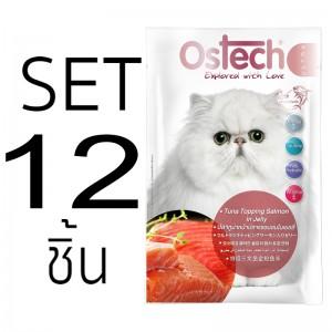 [Set 12 ชิ้น]อาหารแมวออสเทค อัลตร้า ปลาทูน่าหน้าปลาแซลม่อนในเยลลี่ 70 กรัม