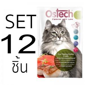 [Set 12 ชิ้น]อาหารแมวออสเทค อัลตร้า ปลาทูน่าหน้าหอยเชลล์ในเยลลี่ 70 กรัม