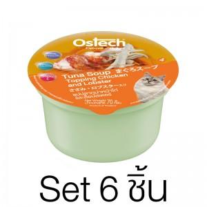 [Set6ถ้วย]ซุปแมวออสเทค ซุปปลาทูน่าหน้าไก่และล็อบสเตอร์ 70g