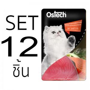 [Set 12 ชิ้น]อาหารแมวออสเทค เพาช์-ทูน่าและแซลมอนในเยลลี่