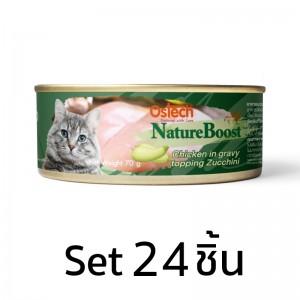 [Set24ชิ้น]อาหารกระป๋องแมวออสเทค เนเชอบูสท์ สูตรไก่ในน้ำเกรวี่ หน้าซูกินี่
